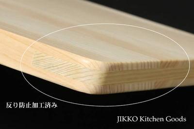 食洗機対応の木製まな板