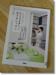 ちいさいおうち 神戸の収納教室