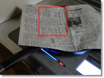 古新聞をフライパンのフタにする