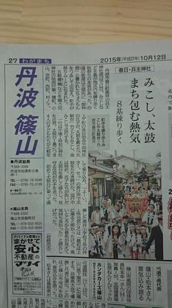 秋祭り新聞記事