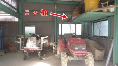 農機具倉庫を部屋に