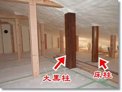 旧居の柱を新居に