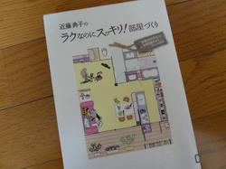 近藤典子さんの本