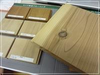 無垢板のサンプル