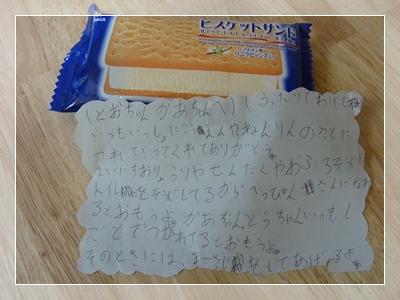 子供の手紙