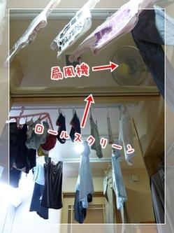 家事ラク室の洗濯物