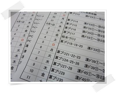 宿題スケジュール