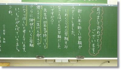 黒板にメッセージ