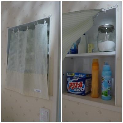 洗剤置き場