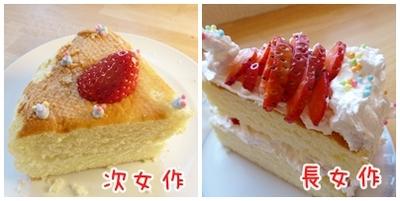 デコケーキ