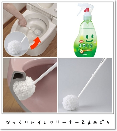 トイレ掃除グッズ