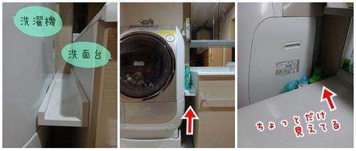 洗濯洗剤置き場