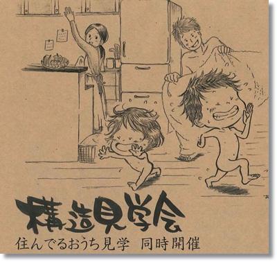 一年中子どもが裸足で走り回れる家